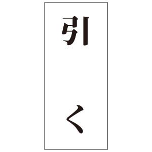 ドア表示板 843−61 引く 70×30