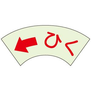 ドア表示蓄光ステッカー 843−69 ←ひく