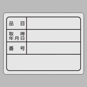 備品用ステッカー 843−76 30×40