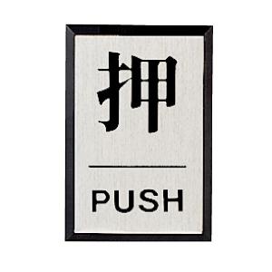 ドア表示板 843−81 押PUSH 角型
