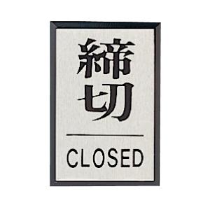 ドア表示板 843−82 締切CLOSED 角型