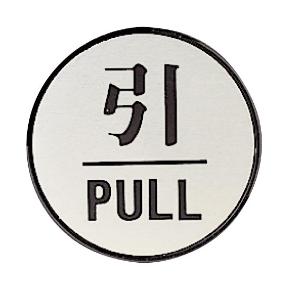 ドア表示板 843−83 引PULL 丸型