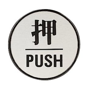ドア表示板 843−84 押PUSH 丸型
