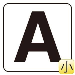 アルファベット表示ステッカー 845−80A A 5枚1組