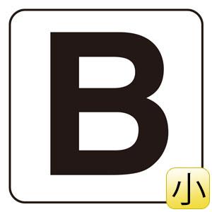 アルファベット表示ステッカー 845−80B B 5枚1組