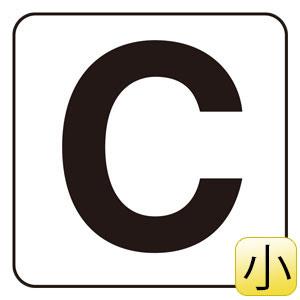 アルファベット表示ステッカー 845−80C C 5枚1組