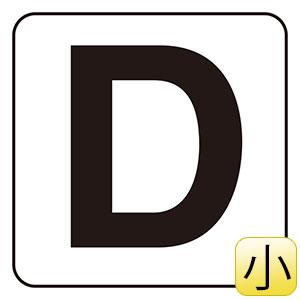 アルファベット表示ステッカー 845−80D D 5枚1組