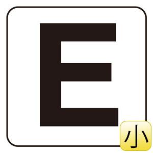 アルファベット表示ステッカー 845−80E E 5枚1組