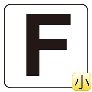 アルファベット表示ステッカー 845−80F F 5枚1組