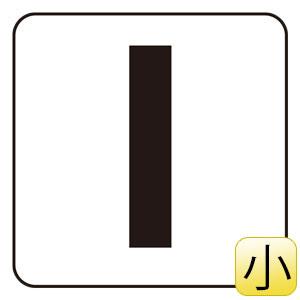 アルファベット表示ステッカー 845−80I I 5枚1組