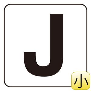 アルファベット表示ステッカー 845−80J J 5枚1組
