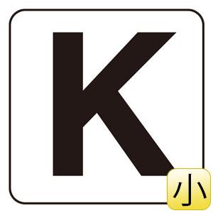 アルファベット表示ステッカー 845−80K K 5枚1組