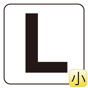 アルファベット表示ステッカー 845−80L L 5枚1組