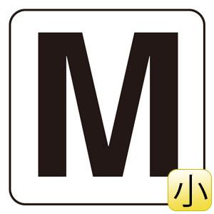 アルファベット表示ステッカー 845−80M M 5枚1組