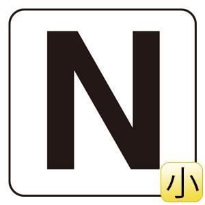 アルファベット表示ステッカー 845−80N N 5枚1組