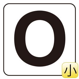 アルファベット表示ステッカー 845−80O O 5枚1組