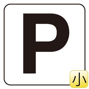 アルファベット表示ステッカー 845−80P P 5枚1組