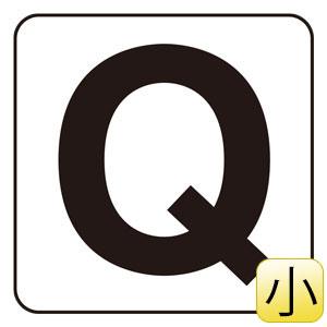 アルファベット表示ステッカー 845−80Q Q 5枚1組