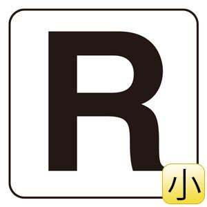 アルファベット表示ステッカー 845−80R R 5枚1組