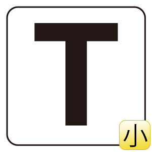 アルファベット表示ステッカー 845−80T T 5枚1組
