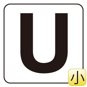 アルファベット表示ステッカー 845−80U U 5枚1組