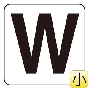 アルファベット表示ステッカー 845−80W W 5枚1組