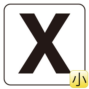 アルファベット表示ステッカー 845−80X X 5枚1組