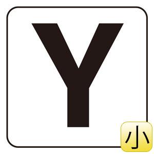 アルファベット表示ステッカー 845−80Y Y 5枚1組