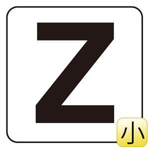 アルファベット表示ステッカー 845−80Z Z 5枚1組