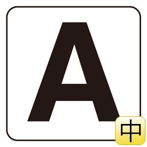 アルファベット表示ステッカー 845−81A A 5枚1組