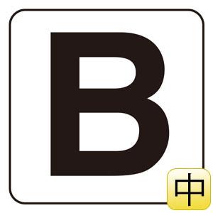 アルファベット表示ステッカー 845−81B B 5枚1組