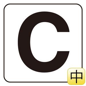 アルファベット表示ステッカー 845−81C C 5枚1組