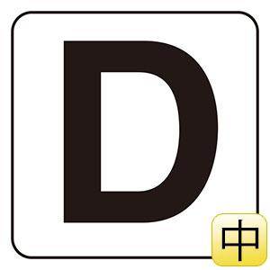 アルファベット表示ステッカー 845−81D D 5枚1組