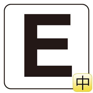 アルファベット表示ステッカー 845−81E E 5枚1組