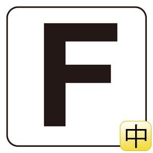 アルファベット表示ステッカー 845−81F F 5枚1組