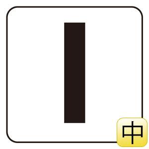 アルファベット表示ステッカー 845−81I I 5枚1組