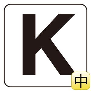 アルファベット表示ステッカー 845−81K K 5枚1組