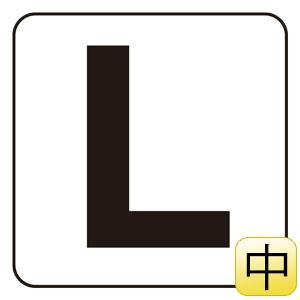 アルファベット表示ステッカー 845−81L L 5枚1組