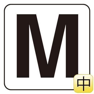 アルファベット表示ステッカー 845−81M M 5枚1組