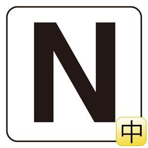 アルファベット表示ステッカー 845−81N N 5枚1組