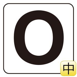 アルファベット表示ステッカー 845−81O O 5枚1組