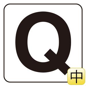 アルファベット表示ステッカー 845−81Q Q 5枚1組
