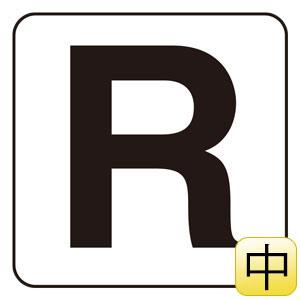 アルファベット表示ステッカー 845−81R R 5枚1組