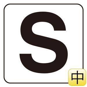アルファベット表示ステッカー 845−81S S 5枚1組