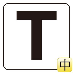 アルファベット表示ステッカー 845−81T T 5枚1組