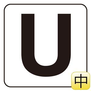アルファベット表示ステッカー 845−81U U 5枚1組