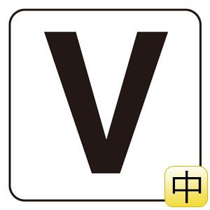 アルファベット表示ステッカー 845−81V V 5枚1組