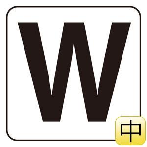 アルファベット表示ステッカー 845−81W W 5枚1組
