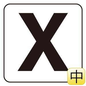 アルファベット表示ステッカー 845−81X X 5枚1組