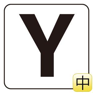 アルファベット表示ステッカー 845−81Y Y 5枚1組